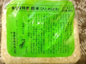 焼き米 ~もち米も入ってるんです!~