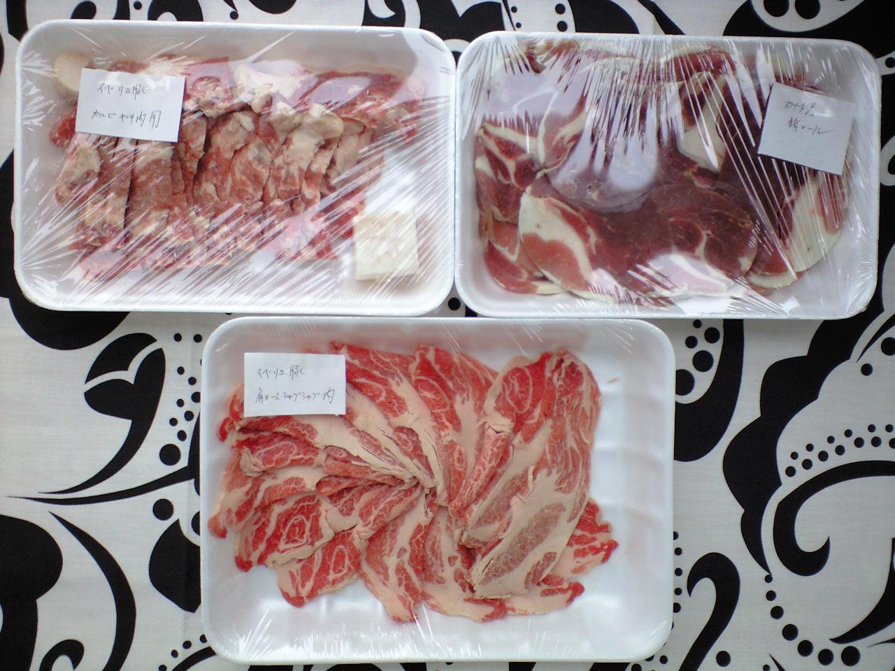 久本精肉店さんから3種類もお肉が届きましたよ!
