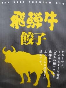 gyouzahi1