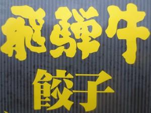 gyouzahi5