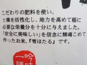 yukihotaru07