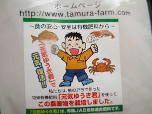 tamura004