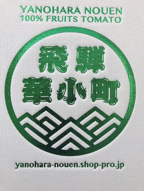 yanohara_6