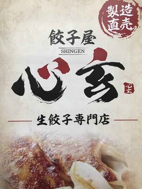 shingen_1