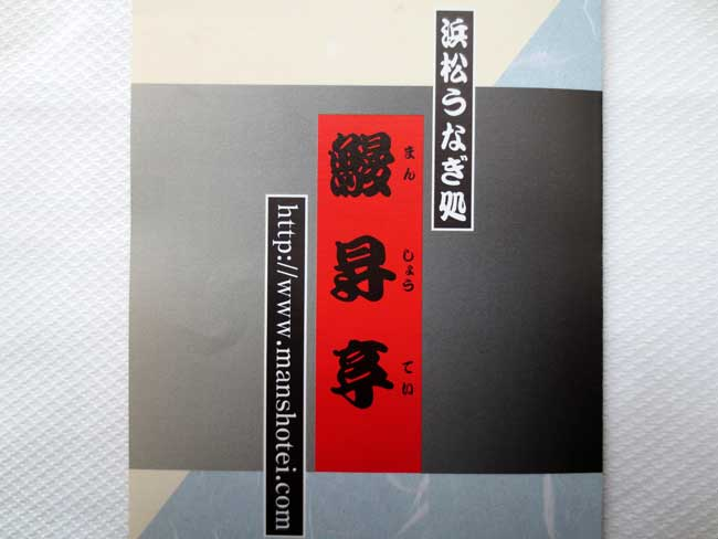ukabayaki7